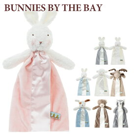 【クーポンで全品15%オフ】 【ギフトラッピング可】バニーズバイザベイ 安心毛布 Bunnies By The Bay Bye Bye Buddies ミニサイズ