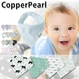 【エントリーでポイント3倍】 【メール便】 コッパーパール ビブ バンダナビブ 4枚セット Copper Pearl スタイ 男の子 女の子