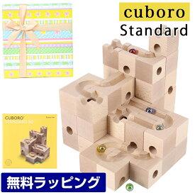 CUBORO キュボロ スタンダード 積み木 おもちゃ CUBORO standard