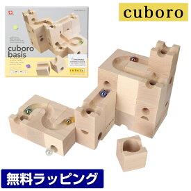 【クーポンで最大500円オフ】 【無料ラッピング】 キュボロ ベーシス 積み木 おもちゃ クボロ CUBORO Basis