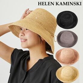 【クーポンで全品15%オフ】 ヘレンカミンスキー プロバンス10 帽子 Helen Kaminski Provence 10 ハット 紫外線対策 折りたたみ帽子 ラフィアハット ツバ広い 麦わら帽子 レディース お洒落 麦わら