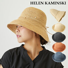 ヘレンカミンスキー プロバンス8 帽子 Helen Kaminski Provence 8 ハット 紫外線対策 折りたたみ帽子 ラフィアハット ツバ広い 麦わら帽子 レディース お洒落 麦わら
