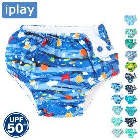 アイプレイ 水着 iplay スイムパンツ Ruffle Snap Reusable Swimsuit Diaper Boy おむつ 水遊びパンツ 男の子用 iplay ベビー スイムウェア アイプレイ オムツ 水遊び プール べビー 赤ちゃん 水遊びパンツ 【メール便】