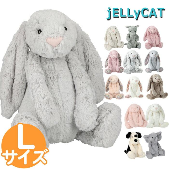【クーポンで全品10%オフ】 ジェリーキャット Lサイズ JELLY CAT BASHFUL L さる うさぎ ひつじ バニー