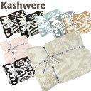 カシウェア ブランケット ダマスク KASHWERE カシウエア ブランケット kashwere Damask Throw Blanket ダマスク ブランケット カシウェ…