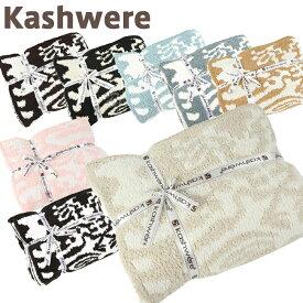 KASHWERE カシウェア ダマスク ブランケット カシウエア ブランケット 送料無料 マイクロファイバー カシウェア シングル kashwere Damask Throw Blanket モルト