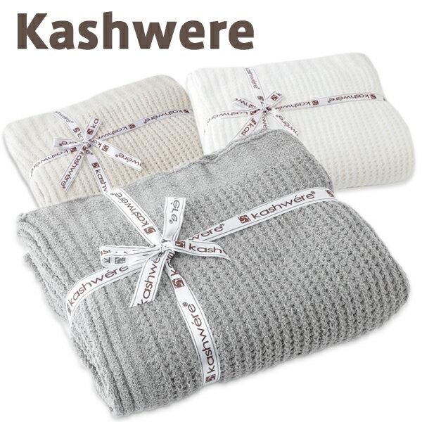 【クーポンで全品5%オフ】カシウエア ブランケット kashwere Throw Blanket Waffle スロー ワッフルブランケット カシウェア 送料無料 マイクロファイバー カシウェア KASHWERE ブランケット シングル用 モルト
