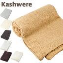 カシウェア ブランケット クイーン サイズ ブランケット Queen Blanket Solid Kashwere スロー クイーン ブランケット…