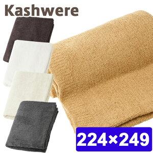 カシウェア ブランケット キングサイズ KASHWERE カシウエア King Blankets カシウエア キング ブランケット カシウェア ブランケット キングサイズ タオルケット 毛布 夏 冬 カシウエア