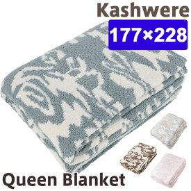 カシウェア ブランケット クイーン サイズ Kashwere クイーン ブランケット 送料無料 Damask Queen size Blanket マイクロファイバー カシウェア ブランケット 大判 ダマスク柄 モルト ブランケット クイーン カシウエア