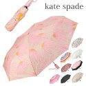 ケイトスペードのおしゃれな折り畳み傘便利な自動開閉機能付き!バッグに入れてもかさ張りにくい