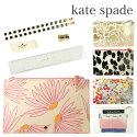ケイトスペードの可愛いペンケースと文房具セット遊び心のあるキュートなデザイン世界中の女性に愛される「Kate Spade」