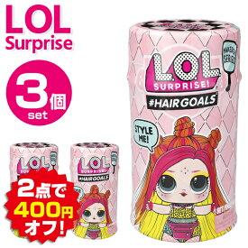 【3個セット】lolサプライズ l.o.l. サプライズ! メイクオーバーシリーズ ヘアゴール おもちゃ 女の子 L.O.L Surprise Under Wraps In PDQ 着せ替え人形 仕掛けおもちゃ 6才 7才