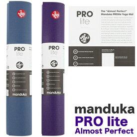 Manduka マンドゥカ ヨガマット プロライト オールモストパーフェクト プロライト スタンダード 5mm PROlite Mat standard Almost perfect ヨガマット ヨガ マット 軽量 5mm ピラティス プロライト ブラックマット ヨガ 初心者 中級者 上級者