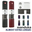 ちょっぴり難ありのオールモストパーフェクトシリーズ。Manduka ALMOST EXTRA LONG 85