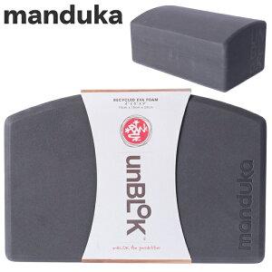 マンドゥカ ヨガ ブロック クッション ブロック Manduka ボルスター Unblok Recycled Foam Yoga Block ヨガ ピラティス ボルスター ブロック クッション ストレッチ 【ク50%】