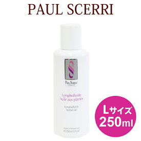 【クーポンで全品15%オフ】 ポールシェリー リンパハーバルオイル 250ml Paul Scerri Lymph Herbal Oil ポールシェリー リンパハーバルオイル 送料無料 リンパ ハーバル オイル ポールシェリー