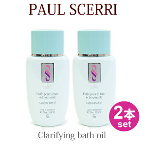 【送料無料!お得な2本セット】【 Clarifying Bath Oil 】 ポールシェリー クラリ 【 ポールシェリーバスオイル 】【2本セット】 PAUL SCERRI ポールシェリー クラリファイング バスオイル [ 150ml ]