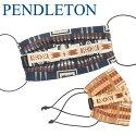 アメリカの老舗ブランド「ペンドルトン」美しくおしゃれなデザインパターンのフェイスマスクフィルターや不識布を入れられるフィルターポケット付き