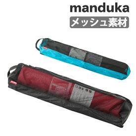 マンドゥカ メッシュ ヨガマットバッグ MANDUKA WELCOME BAG 【ク50%】
