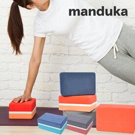 マンドゥカ ヨガ ブロック Manduka ブロック Recycled Foam Block ヨガ ピラティス ブロック クッション ストレッチ