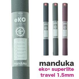 Manduka マンドゥカ ヨガマット エコ スーパーライト トラベル 1.5mm manduka eko superlite travel yoga mat