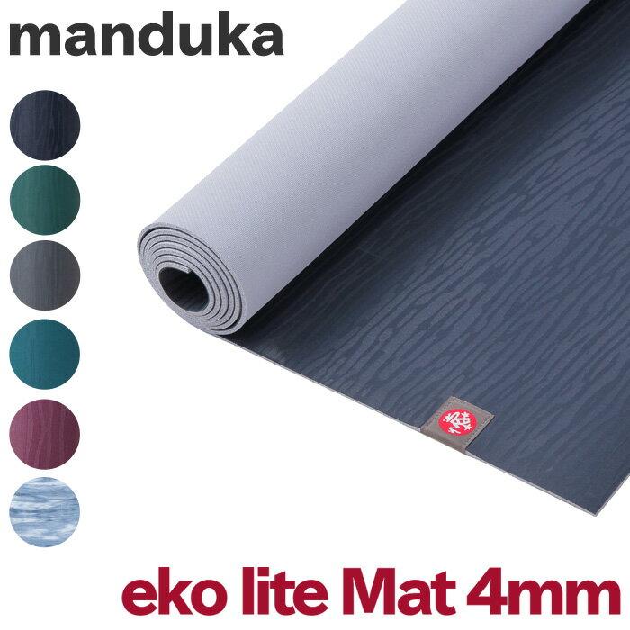 【クーポンで全品15%オフ】 Manduka マンドゥカ エコライト マット 4mm eKO Lite Mat 4mm ヨガマット ヨガ マット 軽量 4mm ピラティス ライト ブラックマット ヨガ 初心者 中級者 上級者