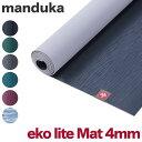 【クーポンで最大500円オフ】 Manduka マンドゥカ エコライト マット 4mm eKO Lite Mat 4mm ヨガマット ヨガ マット …