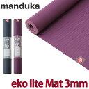 【クーポンで全品5%オフ】 マンドゥカ エコライト ヨガマット 3mm manduka