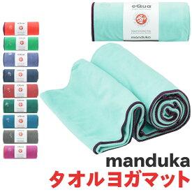 Manduka マンドゥカ ヨガラグ タオル マット eQua Mat Towel Standard ヨガマット ヨガ マット 軽量 ピラティス ラックマット ヨガ 初心者 中級者 上級者