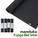 【クーポンで最大500円オフ】 マンドゥカ ヨガマット MANDUKA X yoga mat 5mm エックス ヨガ マット 初心者 中級者 上…