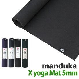 マンドゥカ ヨガマット MANDUKA X yoga mat 5mm エックス ヨガ マット 初心者 中級者 上級者