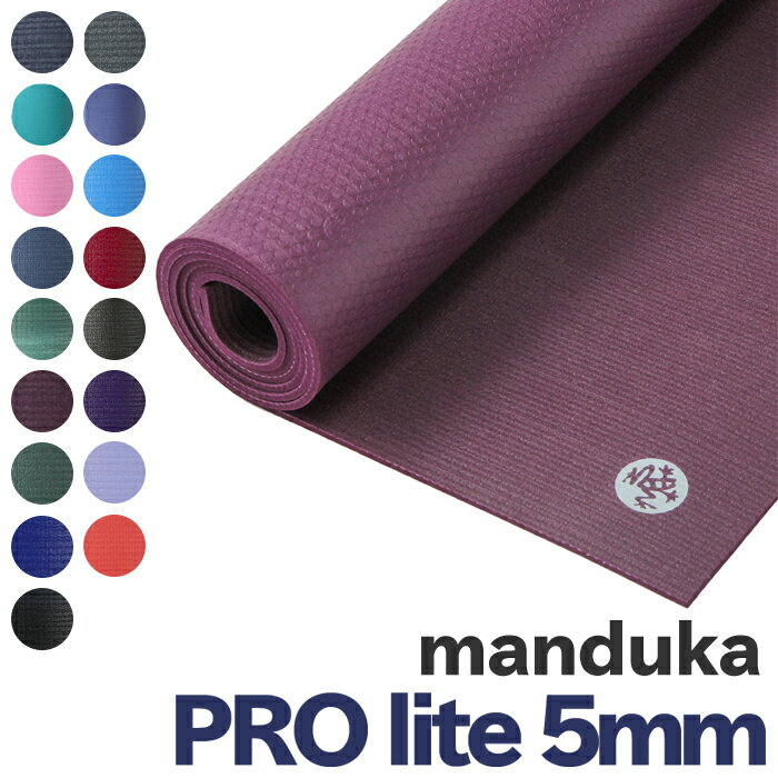 【クーポンで全品20%オフ】 Manduka マンドゥカ プロライト スタンダード 5mm PROlite Mat standard ヨガマット ヨガ マット 軽量 5mm ピラティス プロライト ブラックマット ヨガ 初心者 中級者 上級者