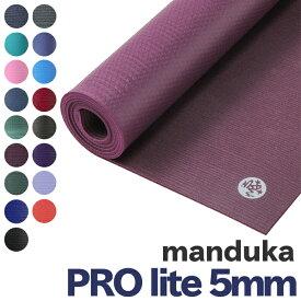 マンドゥカ ヨガマット Manduka プロライト スタンダード 5mm PROlite Mat standard ヨガマット ヨガ マット 軽量 5mm ピラティス プロライト ブラックマット ヨガ 初心者 中級者 上級者
