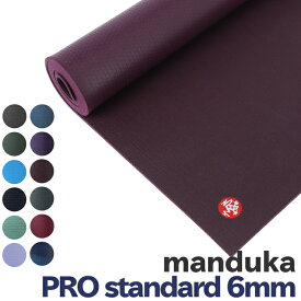 Manduka マンドゥカ ヨガマット ヨガマット PRO standard PRO71 ヨガ マット 6mm スタンダード プロスタンダード 初心者 中級者 上級者