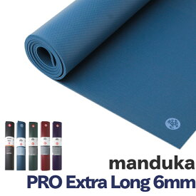 Manduka マンドゥカ ヨガマット ヨガマット ロング PRO Extra Long PRO85 ヨガ ピラティス マット 6mm ロングサイズ 初心者 中級者 上級者