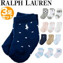 【楽天ランキング1位入賞!】 ラルフローレン ベビー 靴下 3 pack socks 赤ちゃん ソックス 靴 ポニー 男の子 女の子 …