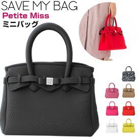 セーブマイバッグ SAVE MY BAG プチ ミス ライクラ PETITE MISS LYCRA savemybag