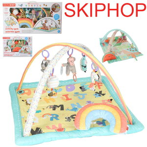 スキップホップ おもちゃ SKIP HOP ベビージム エービーシー ミー アクティビティジム ABC - Me Activity Gym プレイマット ベビー 折りたたみ おしゃれ