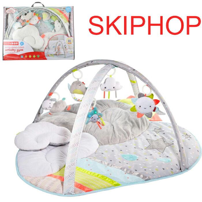 【MAX10%オフクーポン】 スキップホップ ジム クラウド アクティビティジム SKIP HOP Silver lining cloud シルバーライニング クラウド プレイマット 星 太陽 羊 ベビー