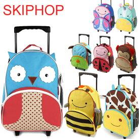 SKIP HOP スキップホップ リュック ラッゲージ ズー ローリング スーツケース スキップホップ キャリーケース