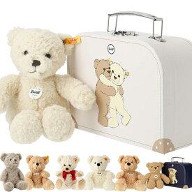 【エントリーでポイント3倍】 シュタイフ テディベア ぬいぐるみ Steiff Teddy bearr くま うさぎ 出産祝い 誕生日 プレゼント 専用スーツケース