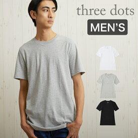 【クーポンで10%オフ】 スリードッツ メンズ Tシャツ Three Dots SHORT SLEEVE CREW TEE [BO1C645] スリードッツ カットソー 半袖 【メール便】