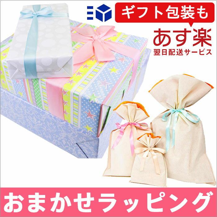 ギフト ラッピング 贈り物 出産祝い 誕生日祝い 内祝い ギフト お祝い リボン プレゼント おまかせ