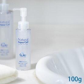 ピーリング ジェル 角質ケア ナチュラルアクアジェル100g cure natural aqua gel