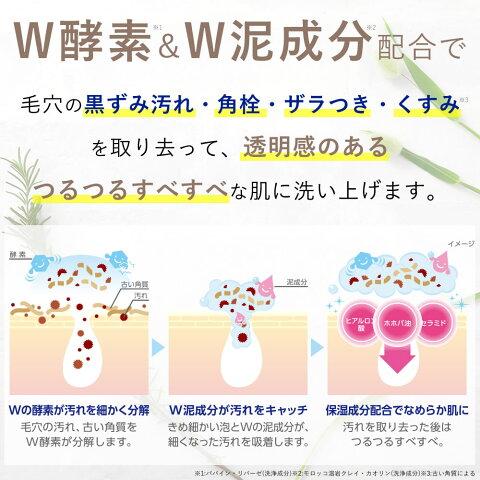 W酵素+W泥成分配合で、毛穴の黒ずみ汚れ・角栓・ザラつき・くすみを取り去って透明感のあるつるつるすべすべな肌に洗い上げます