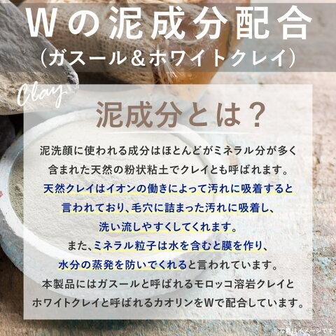 Wの泥成分配合泥洗顔に使われる成分はほとんどがミネラル分が多く含まれた天然の粉状粘土でクレイとも呼ばれます