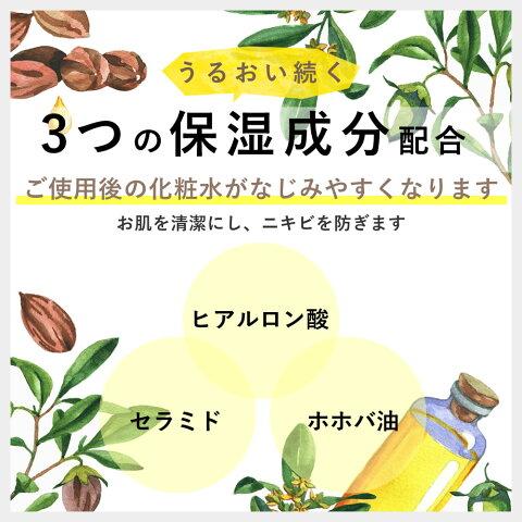 うるおい続く3つの保湿成分配合ヒアルロン酸セラミドホホバ油ご使用後の化粧水がなじみやすくなります
