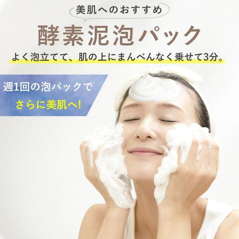 美肌へのおすすめ酵素泥泡パックよく泡立てて、肌の上にまんべんなく乗せて3分。週1回の泡パックでさらに美肌へ