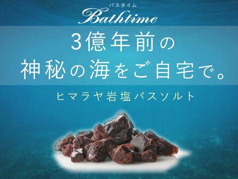 入浴剤ヒマラヤ岩塩バスソルトCureバスタイムキュアバスタイム【公式ショップ】